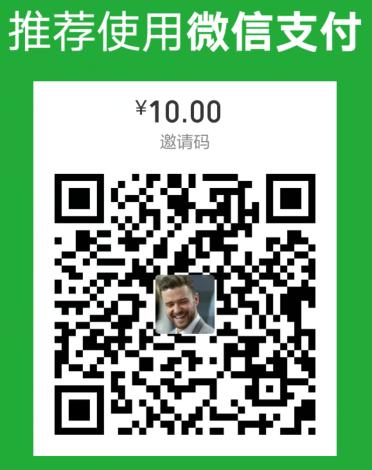 微信购买邀请码